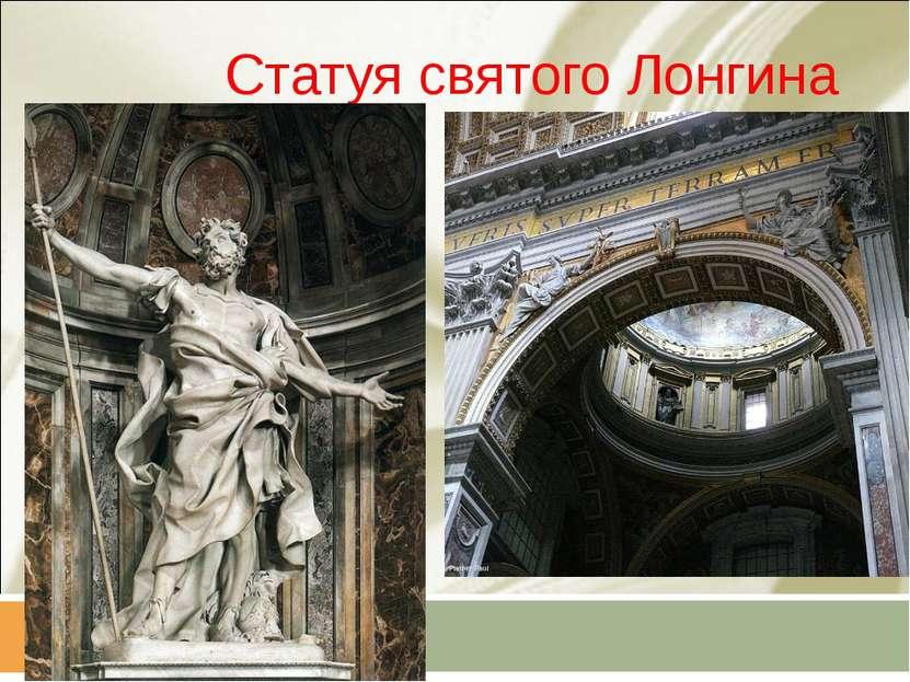 Статуя святого Лонгина
