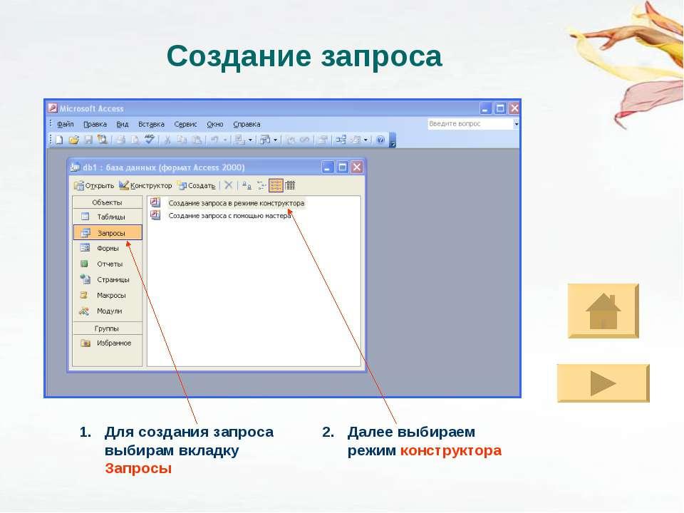 Создание запроса Далее выбираем режим конструктора Для создания запроса выбир...