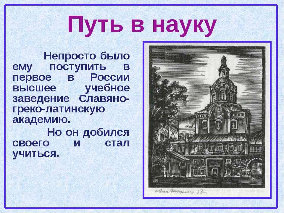 Путь в науку Непросто было ему поступить в первое в России высшее учебное зав...