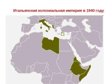 Итальянская колониальная империя в 1940 году