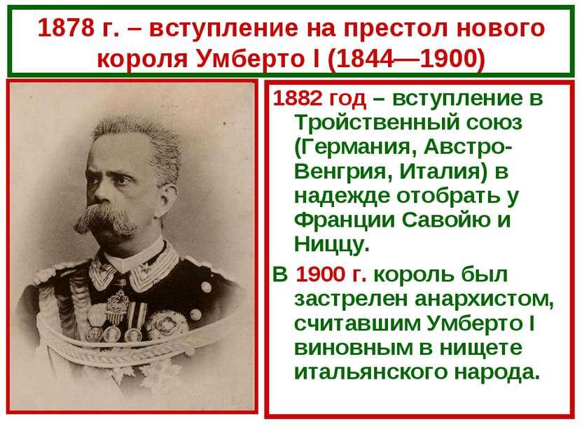 1878 г. – вступление на престол нового короля Умберто I (1844—1900) 1882 год ...