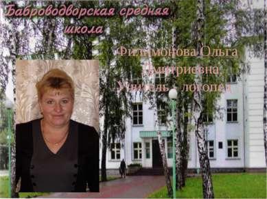 Филимонова Ольга Дмитриевна, Учитель - логопед