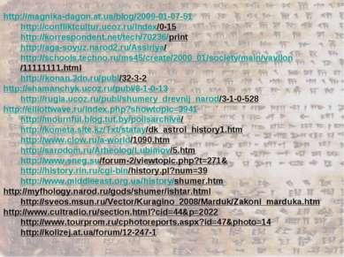 http://magnika-dagon.at.ua/blog/2009-01-07-51 http://confliktcultur.ucoz.ru/i...