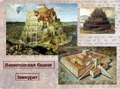 Зиккурат Вавилонская башня
