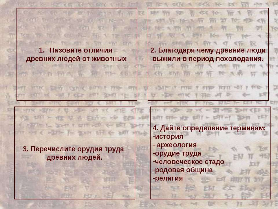 Назовите отличия древних людей от животных 3. Перечислите орудия труда древни...