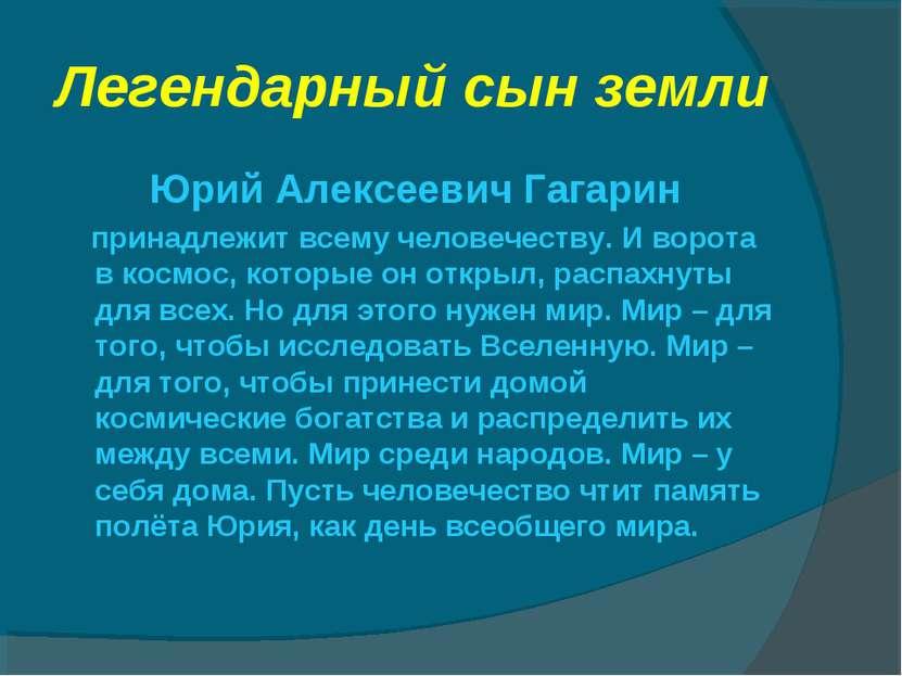 Легендарный сын земли Юрий Алексеевич Гагарин принадлежит всему человечеству....