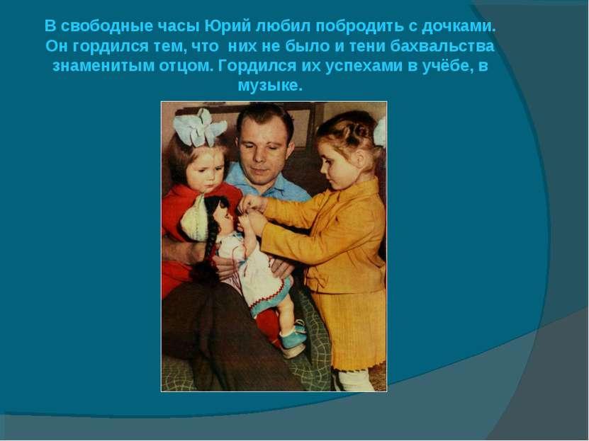 В свободные часы Юрий любил побродить с дочками. Он гордился тем, что них не ...