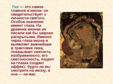 Лик — это самое главное в иконе: он свидетельствует о личности святого. Особо...