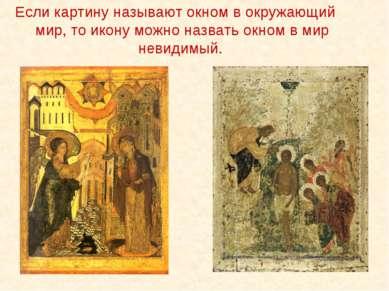 Если картину называют окном в окружающий мир, то икону можно назвать окном в ...