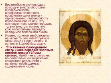 Византийские иконописцы с помощью золота обострили вневременность, внепростра...