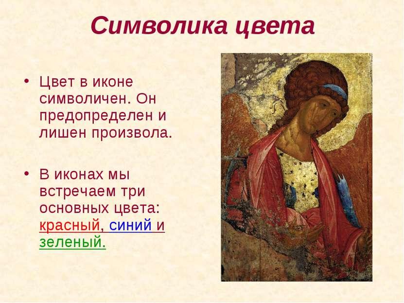 Символика цвета Цвет в иконе символичен. Он предопределен и лишен произвола. ...