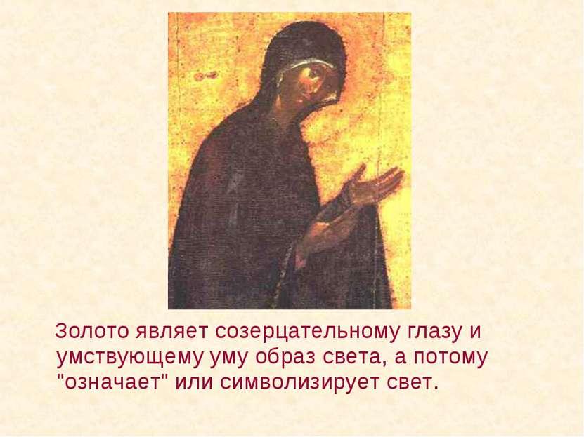 """Золото являет созерцательному глазу и умствующему уму образ света, а потому """"..."""
