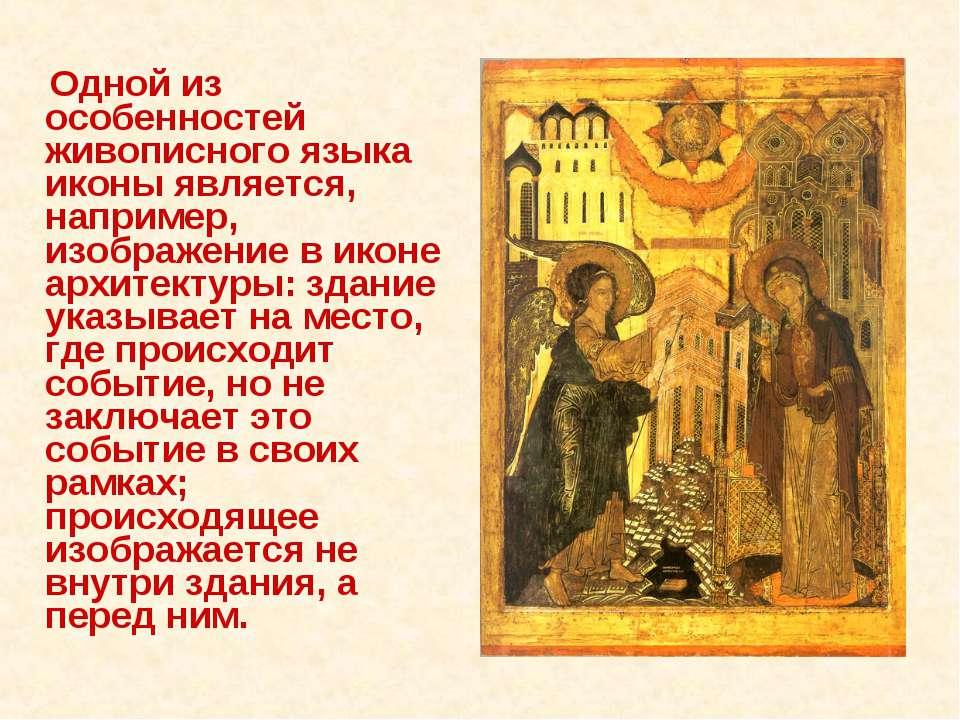 Одной из особенностей живописного языка иконы является, например, изображение...