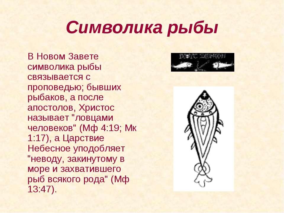 Символика рыбы В Новом Завете символика рыбы связывается с проповедью; бывших...
