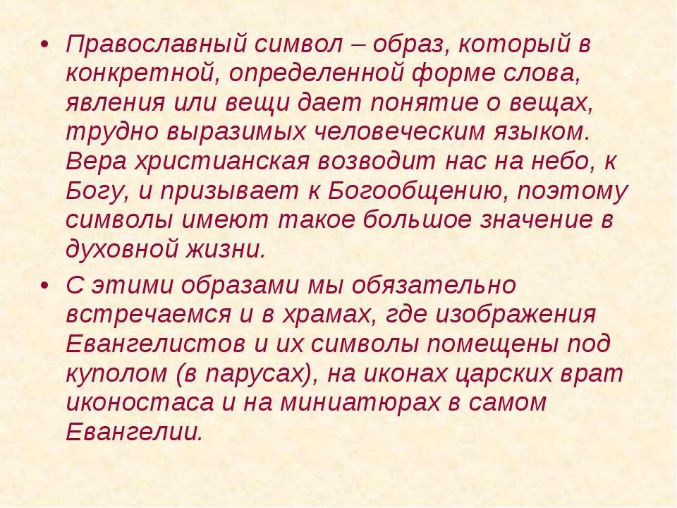 Православный символ – образ, который в конкретной, определенной форме слова, ...