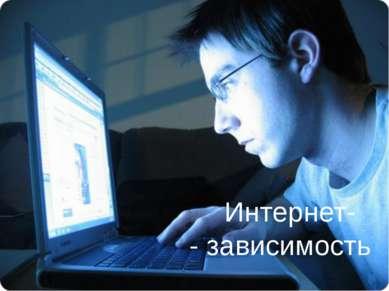 Интернет- - зависимость Интернет-зависимость— психическое расстройство, навя...