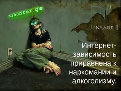 Интернет-зависимость приравнена к наркомании и алкоголизму. Игромания (игрова...
