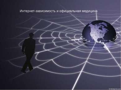 Интернет-зависимость и официальная медицина Официально медицина пока не призн...