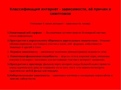Классификация интернет - зависимости, её причин и симптомов Основные 6 типов ...