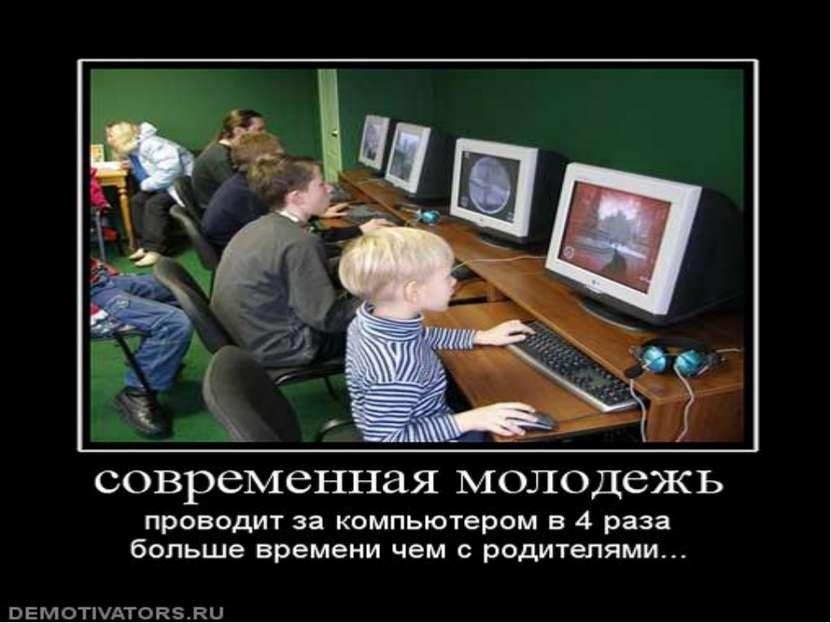 Всегда помните: Постоянное использование интернета в жизни вызывает болезненн...