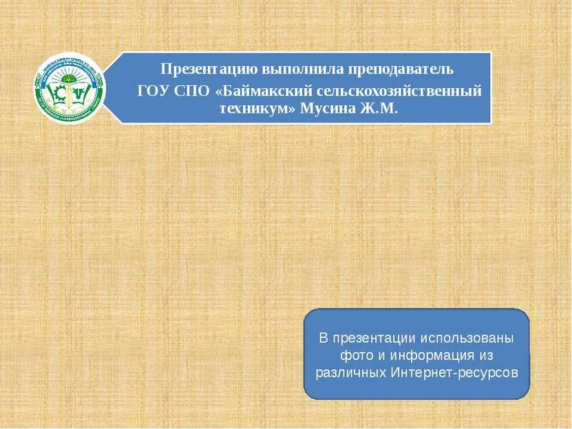 В презентации использованы фото и информация из различных Интернет-ресурсов П...
