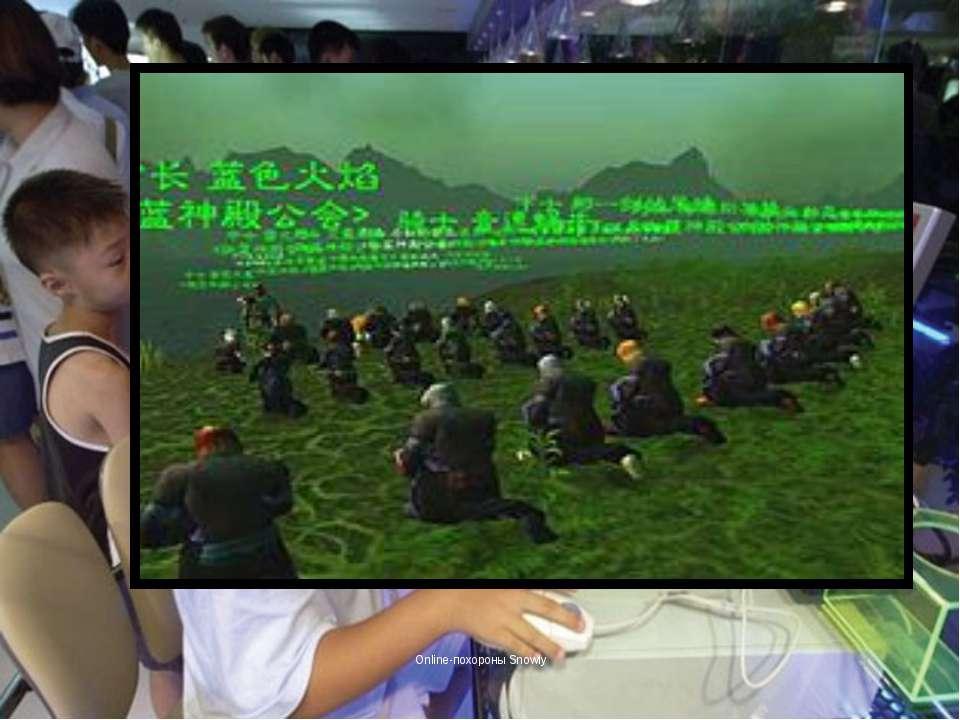 Online-похороны Snowly Играми, вызывающими самую сильную зависимость, чаще вс...