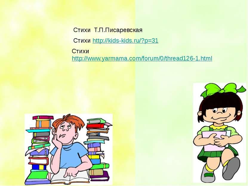 Стихи Т.П.Писаревская Стихи http://kids-kids.ru/?p=31 Стихи http://www.yarmam...