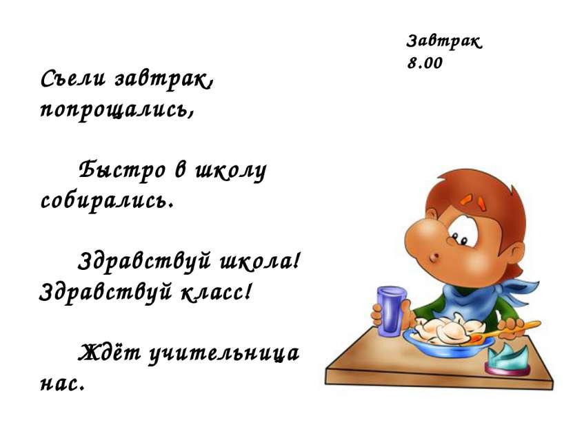 Завтрак 8.00 Съели завтрак, попрощались, Быстро в школу собирались. Здравству...