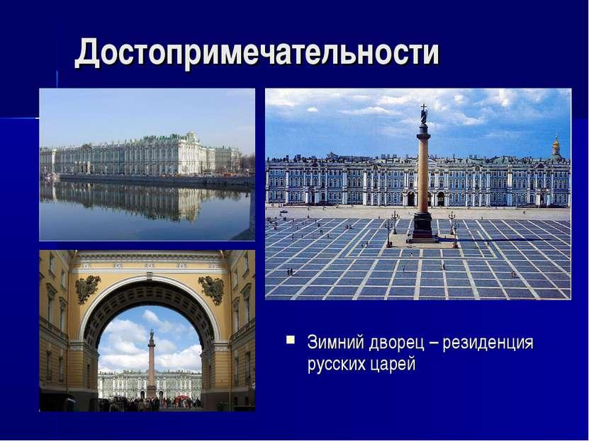 Достопримечательности Зимний дворец – резиденция русских царей