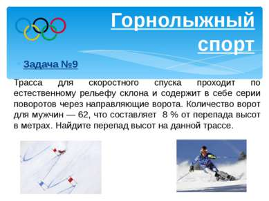 Горнолыжный спорт Задача №9