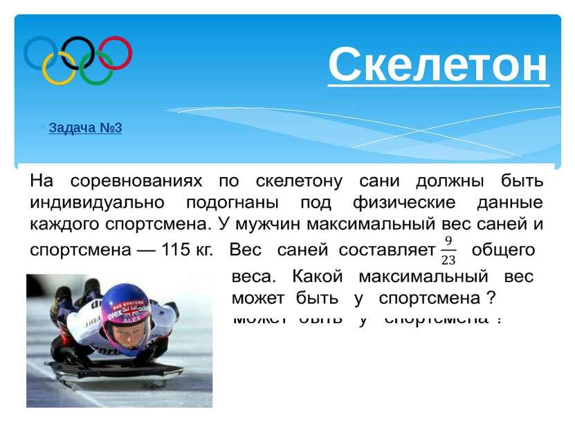 Задача №10 Лыжные гонки Ответ: 19 км/ч