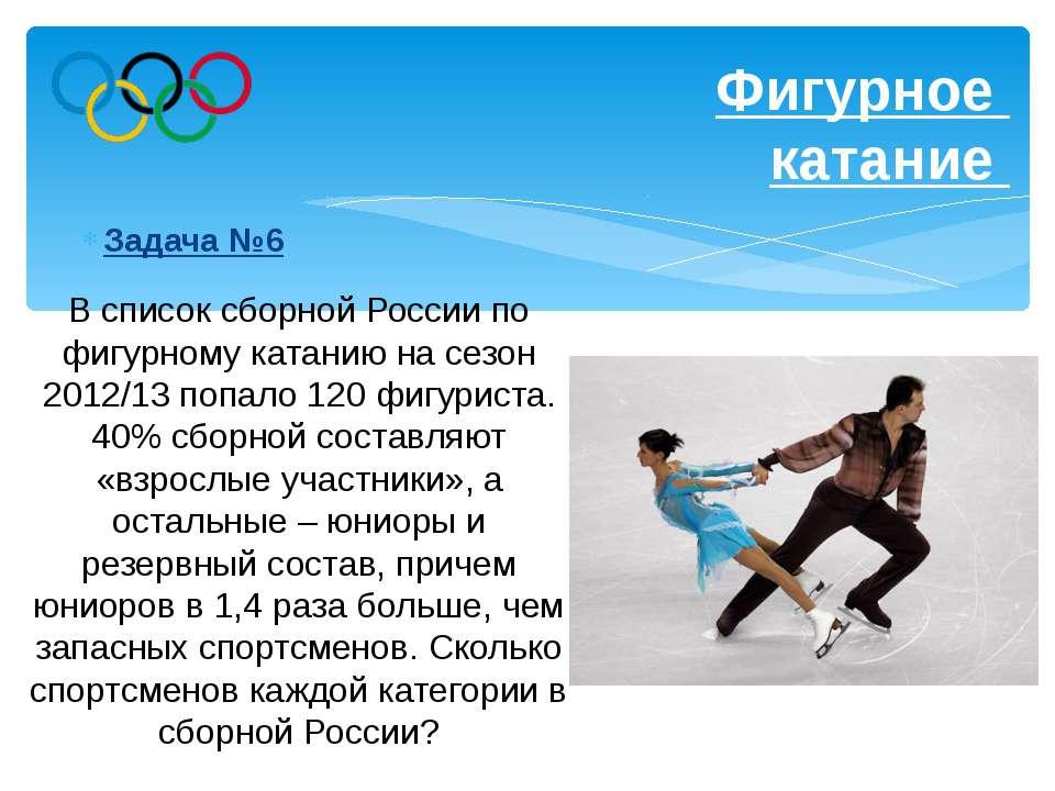 Задача №11 Прыжки с трамплина Найдите длина прыжка Российского прыгуна с трам...