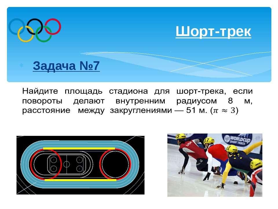 Задача №8 Санный спорт Длина санно-бобслейной трассы в Сочи составляет 1814 м...