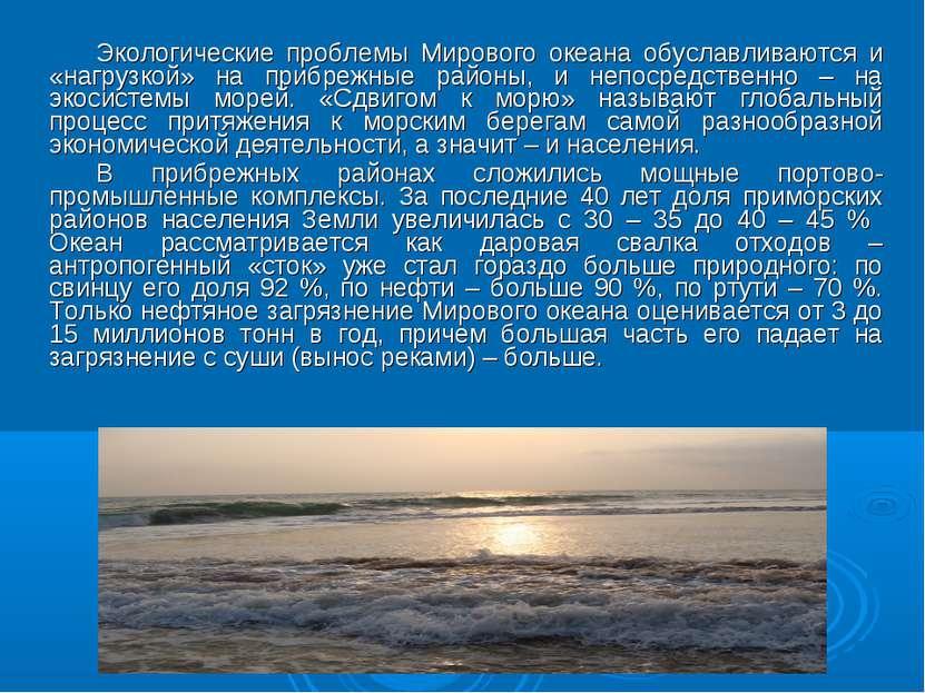 Экологические проблемы Мирового океана обуславливаются и «нагрузкой» на прибр...