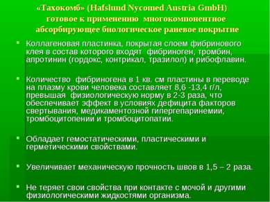 «Тахокомб» (Hafslund Nycomed Austria GmbH) готовое к применению многокомпонен...