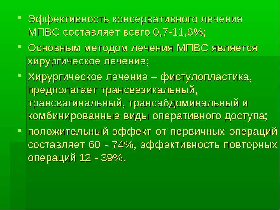 Эффективность консервативного лечения МПВС составляет всего 0,7-11,6%; Основн...