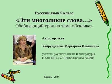 Автор проекта Хайрутдинова Маргарита Ильинична учитель русского языка и литер...