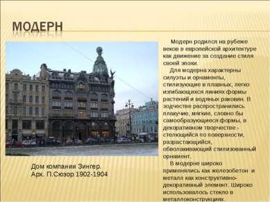 Модерн родился на рубеже веков в европейской архитектуре как движение за ...