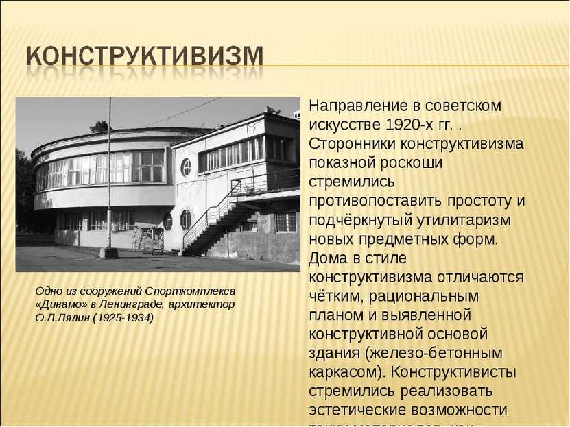 Одно из сооружений Спорткомплекса «Динамо» в Ленинграде, архитектор О.Л.Лялин...