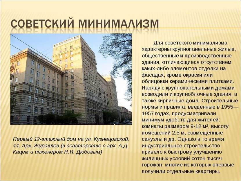 Для советского минимализма характерны крупнопанельные жилые, общественные и п...