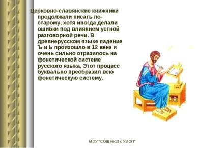 Церковно-славянские книжники продолжали писать по-старому, хотя иногда делали...