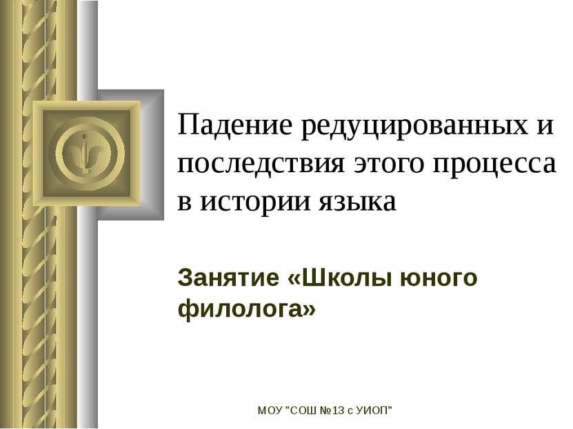 Падение редуцированных и последствия этого процесса в истории языка Занятие «...