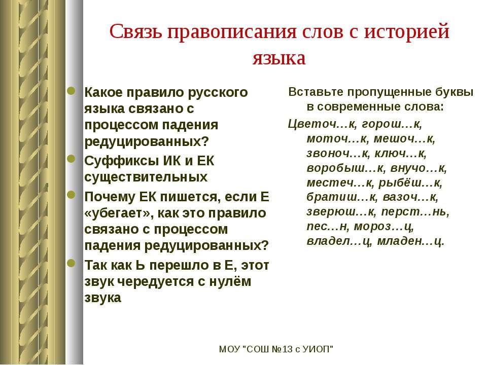 Связь правописания слов с историей языка Какое правило русского языка связано...