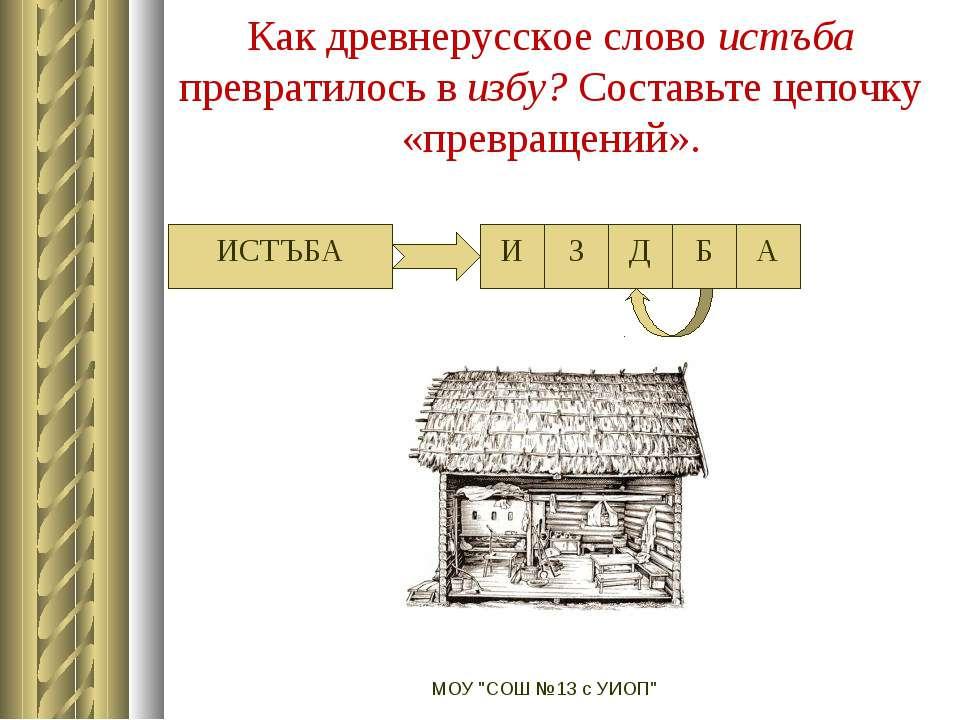 Как древнерусское слово истъба превратилось в избу? Составьте цепочку «превра...