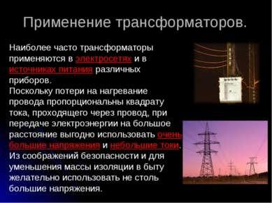 Применение трансформаторов. Наиболее часто трансформаторы применяются в элект...
