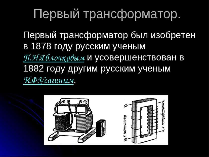 Первый трансформатор. Первый трансформатор был изобретен в 1878 году русским ...