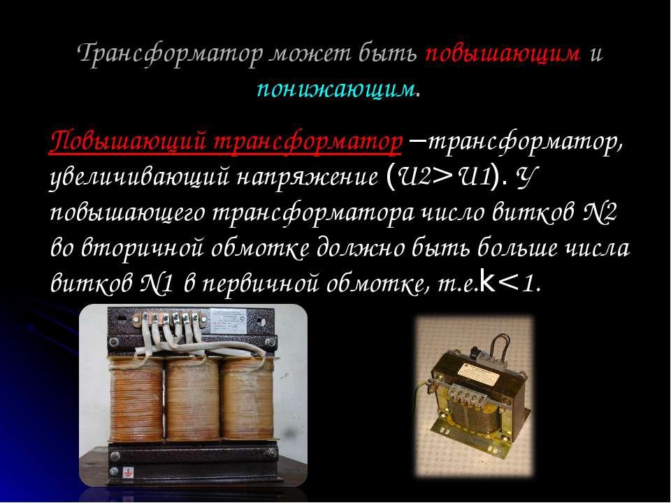 Трансформатор может быть повышающим и понижающим. Повышающий трансформатор –т...