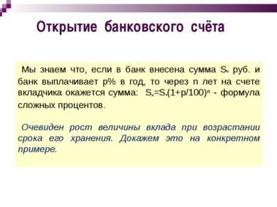 Открытие банковского счёта Мы знаем что, если в банк внесена сумма Sº руб. и ...