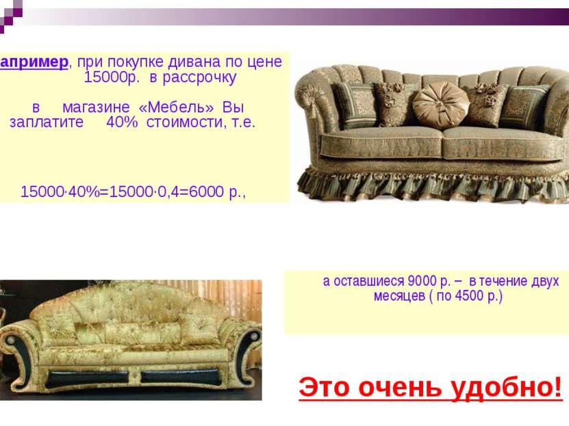 Это очень удобно! а оставшиеся 9000 р. – в течение двух месяцев ( по 4500 р.)...