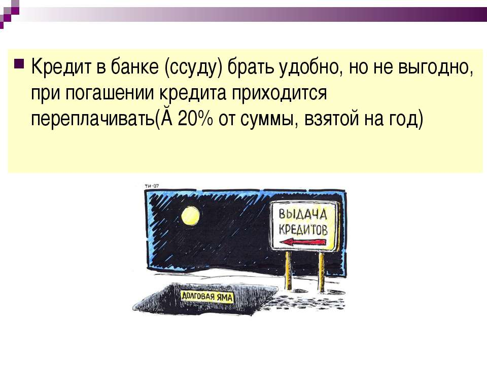 Кредит в банке (ссуду) брать удобно, но не выгодно, при погашении кредита при...